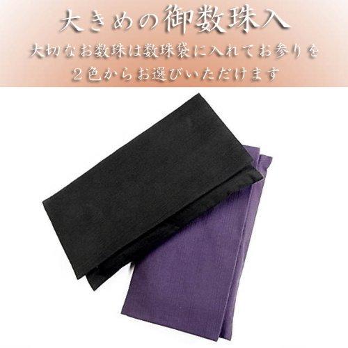 数珠入れ 念珠袋 数珠袋 男性用 紫色