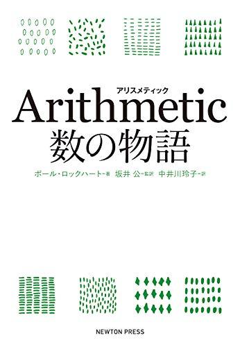 Arithmetic 数の物語