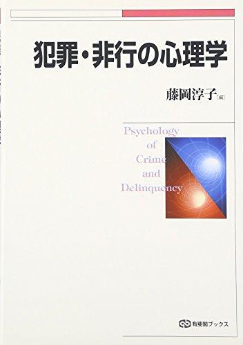 犯罪・非行の心理学 (有斐閣ブックス)