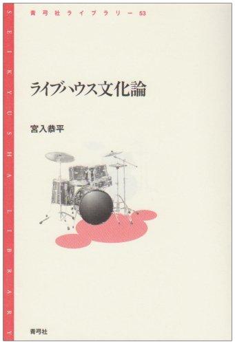 ライブハウス文化論 (青弓社ライブラリー 53)