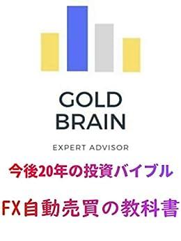 [GOLDBRAIN]のGOLDBRAIN FX自動売買の教科書