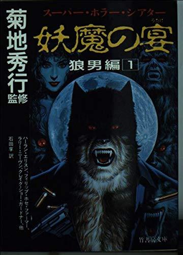 妖魔の宴(うたげ)〈狼男編 1〉 (竹書房文庫)の詳細を見る