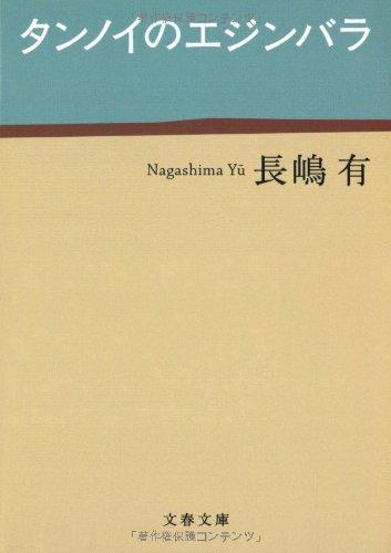 タンノイのエジンバラ (文春文庫 (な47-2))の詳細を見る