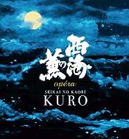 西海の薫 KURO opera オペラ 原口酒造 芋焼酎 25度 1800ml