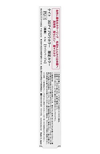 KATE(ケイト)ケイト3Dアイブロウカラー限定カラーPU―1ライトパープル6.3g