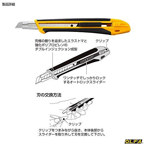 OLFA(オルファ)『ハイパーA型カッター(198B)』