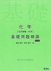 《新入試対応》化学(化学基礎・化学)基礎問題精講 四訂版