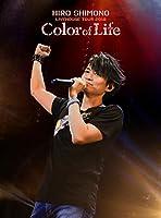 """【Amazon.co.jp限定】(仮)下野紘ライヴハウスツアー2018""""Color of Life"""" Blu-ray初回限定版(2L判ブロマイド付き)"""