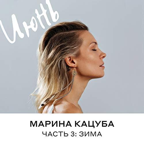 Марина Кацуба