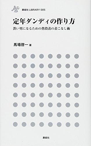 定年ダンディーの作り方 (鹿砦社ライブラリー)