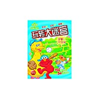 Big Fun Maze: Elmo and small partners(Chinese Edition)