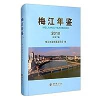 梅江年鉴(2019 总第17卷)