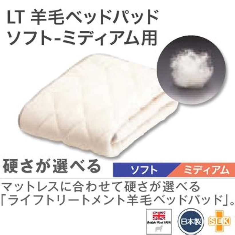 例示する重さ乳製品francebed 日本製 LT 羊毛ベッドパッド ソフト-ミディアム ワイドダブル 154×195cm キナリ
