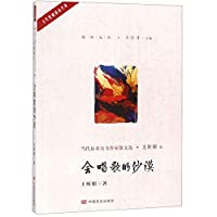会唱歌的沙漠(作者系中国作家协会会员,有道德、有温度、有筋骨又有个性和神采的作品)