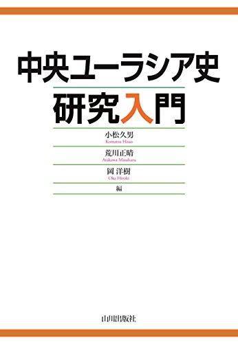 中央ユーラシア史研究入門