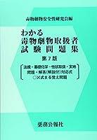 41k 93dZOkL. SL200  - 毒物劇物取扱責任者試験 01