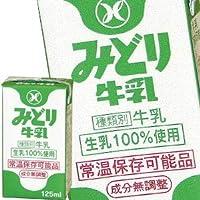 九州乳業 みどり LL みどり牛乳 125ml紙パック×96本[24本×4箱][賞味期限:製造日より60日]【4~5営業日以内に出荷】