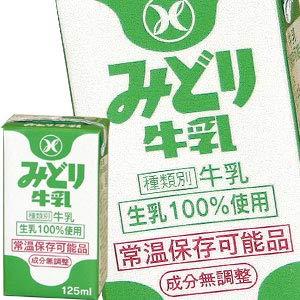 九州乳業 みどり LL みどり牛乳 125ml紙パック×48本[24本×2箱][賞味期限:製造日より60日]【4〜5営業日以内に出荷】