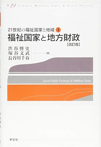 福祉国家と地方財政-改訂版 (21世紀の福祉国家と地域)