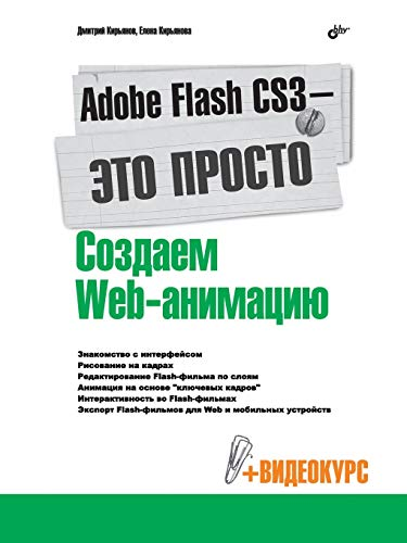 Adobe Flash CS3 - it's easy! Creating Web-animation
