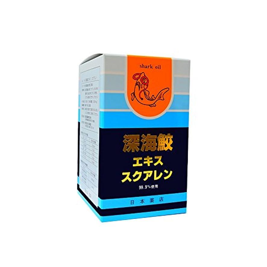 憂慮すべき金属リスキーな薬王製薬 深海鮫エキス スクアレン 360粒 (1)