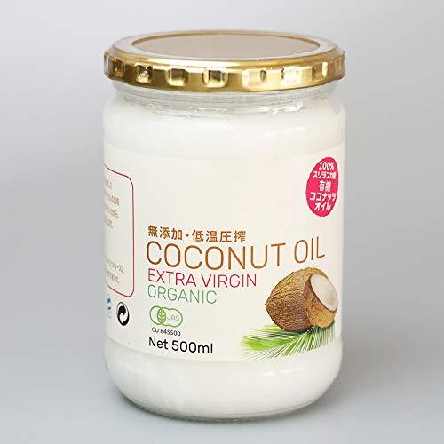 ココナッツオイル オーガニック 有機JAS 500ml 低温圧搾(コールドプレス)法 スリランカ直輸入