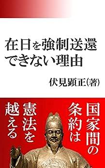 [伏見 顕正]の在日を強制送還できない理由: 国家間の条約は憲法を超える (伏見文庫)