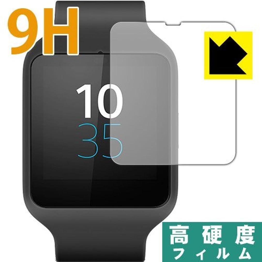急性シガレット周術期9H高硬度[光沢]保護フィルム SmartWatch 3 日本製