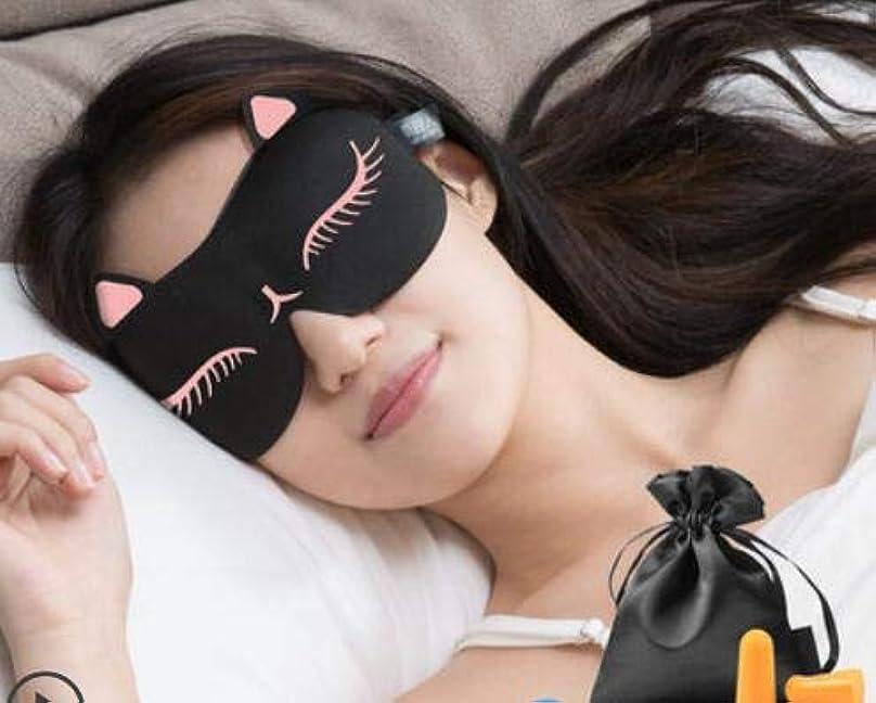 悲劇的な移行時間NOTE 睡眠マスクを昼寝耳栓と通気性の睡眠シェードアイマスク猫デザインアイシェード