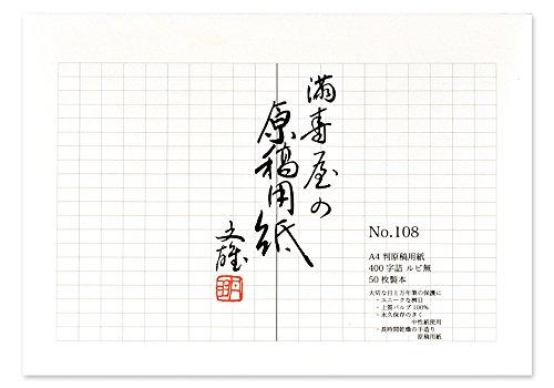 満寿屋 原稿用紙 A4 400字詰め ルビなし No.108