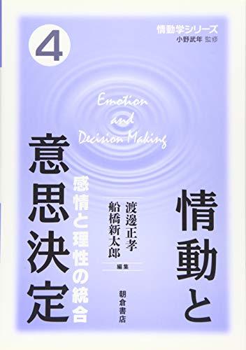 情動と意思決定: 感情と理性の統合 (情動学シリーズ)