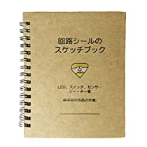 Chibitronics (チビトロニクス)回路シールのスケッチブック 日本...