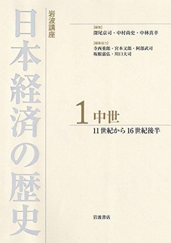 中世 11世紀から16世紀後半 (岩波講座 日本経済の歴史 第1巻)
