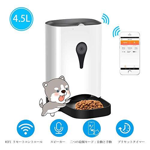 ペット 自動給餌器 スマホ 自動給餌器 猫 犬自動給餌器 4.5L大容量 コンセントでも電池でも給電 留守番 自動給餌器