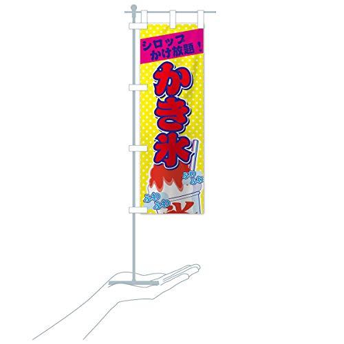 卓上ミニかき氷シロップかけ放題 のぼり旗 サイズ選べます(卓上ミニのぼり10x30cm 立て台付き)