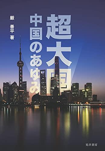 超大国 中国のあゆみ