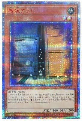 遊戯王/第10期/20TH-JPC82 増殖するG【20thシークレットレア】