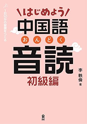 はじめよう中国語音読 初級編