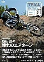 トライアル百科・成田匠の憧れのエアーターン