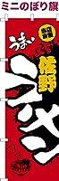 卓上ミニのぼり旗 「うまい佐野ラーメン」らーめん 短納期 既製品 13cm×39cm ミニのぼり