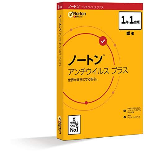 ノートンアンチウイルスプラスセキュリティソフト(最新)|1年1台版|パッケージ版|Win/Mac対応