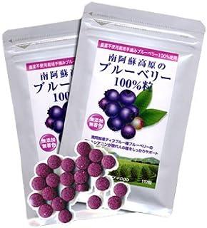 ブルーベリー100%サプリメント【南阿蘇高原ブルーベリー粒】『112粒入お得2袋セット』