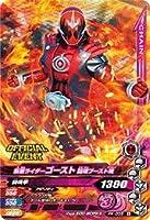 ガンバライジング/PK-055 仮面ライダーゴースト 闘魂ブースト魂【トーナメント参加希望者】
