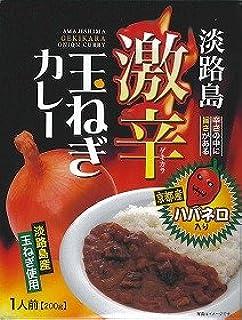 ハバネロ入り★淡路島 激辛玉ねぎカレー【ご当地レトルトカレー】