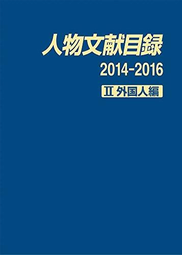 人物文献目録2014-2016 II外国人編の詳細を見る