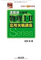 漆原晃の物理物理I・II応用実戦講座―合格点への最短距離 (大学受験Do Series)