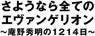 さようなら全てのエヴァンゲリオン(NHKオンデマンド)
