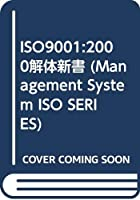 ISO9001:2000解体新書 (Management System ISO SERIES)