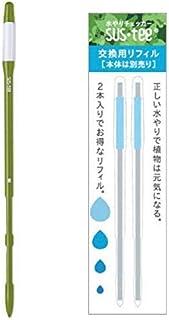 Flower Kitchen 水分計 sustee ガーデニング 観葉植物 植物用/FKKS (植物用水分計 サスティー Lサイズ 1本 + 交換用リフィル2本セット入り グリーン)