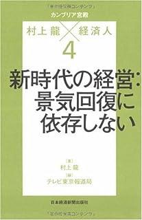 カンブリア宮殿 村上龍×経済人 4 (日経スペシャル)